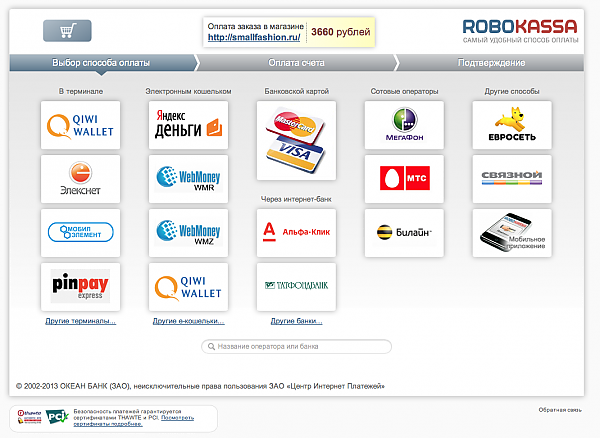 Оплата - G.Drexl интернет-магазин